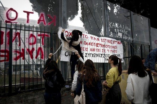 Διαμαρτυρία φοιτητών στο υπουργείο Παιδείας την Πέμπτη 30 Νοεμβρίου 2017. (EUROKINISSI/ΣΤΕΛΙΟΣ ΜΙΣΙΝΑΣ)