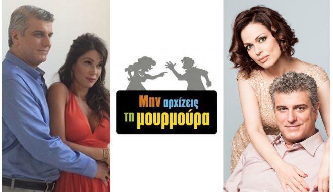 Η πρώην (Δάφνη Λαμπρόγιαννη) και η επόμενη (Κλέλια Ρένεση) στη ζωή του τηλεοπτικού Ηλία της σειράς «Μην Αρχίζεις τη Μουρμούρα»