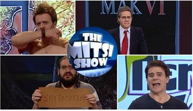 The Mitsi Show: Με Φουρθιώτη, Ντάνο και Survivor τα 'έσπασε' ο Μητσικώστας