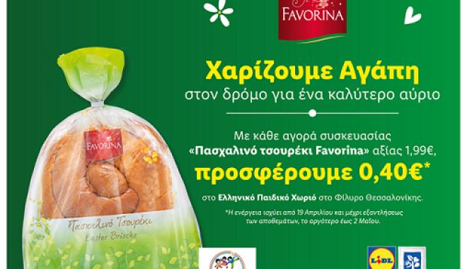 H Lidl Ελλάς στηρίζει το «Ελληνικό Παιδικό Χωριό» στο Φίλυρο και χαρίζει αγάπη στον δρόμο για ένα καλύτερο αύριο