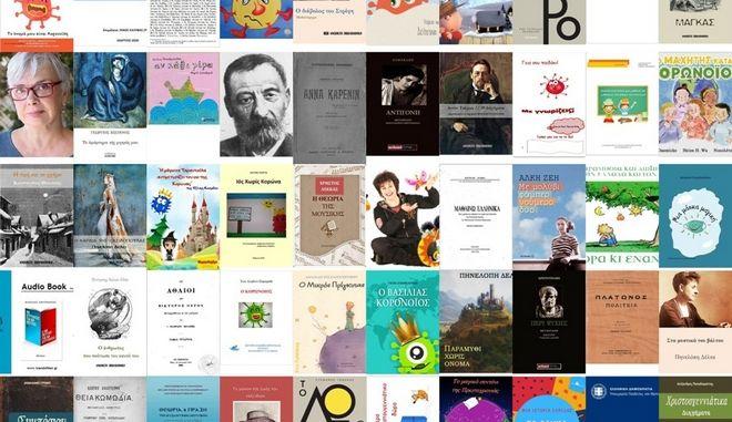 Τα ελεύθερα ελληνικά e-books που μπορείς να κατεβάσεις (και ποια διαβάστηκαν περισσότερο)