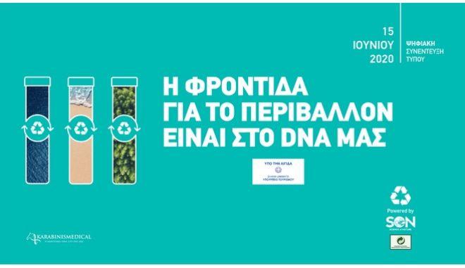Νέο περιβαλλοντικό πρόγραμμα «Η Φροντίδα για το Περιβάλλον είναι στο DNA μας»