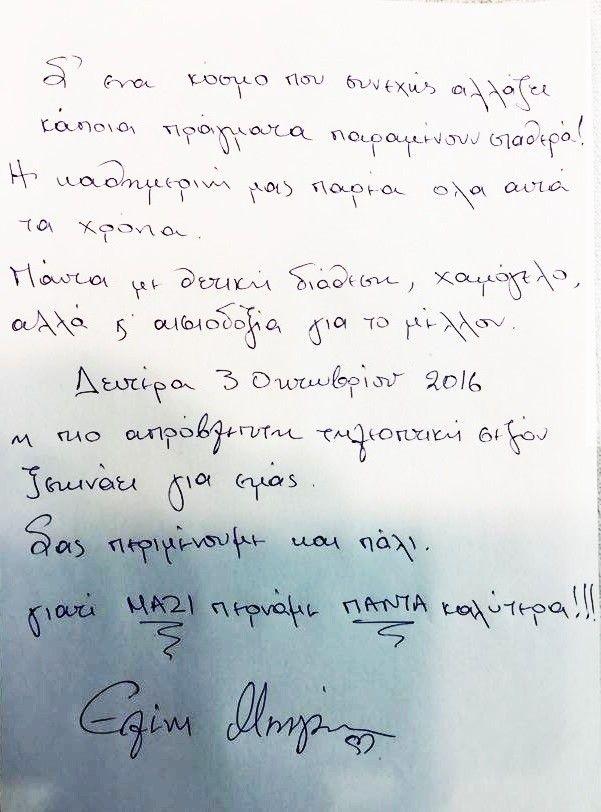 Ελένη Μενεγάκη: Η αγωνία για το μέλλον στο χειρόγραφο γράμμα στους τηλεθατές