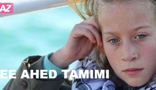 Η Αhed Tamimi δεν είναι -πια- μόνη