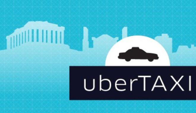 """Uber: Παρελθόν από σήμερα το UberΧ στην Αθήνα. Ποια ήταν τα """"δυνατά χαρτιά"""" του"""