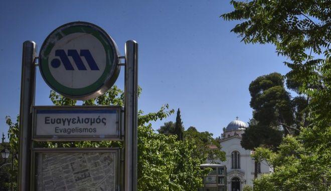"""Σταθμός """"Ευαγγελισμός"""" του μετρό"""