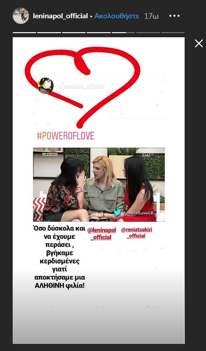 Power of Love: Ανατροπή - Οι παίκτες έδιωξαν την Έλενα από το σπίτι