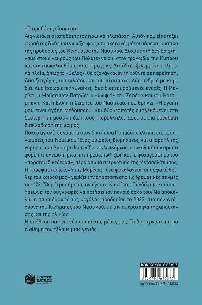 Το νέο βιβλίο του Μίμη Ανδρουλάκη που αποκαλύπτει ποιος πρόδωσε το Κίνημα του Ναυτικού