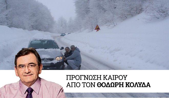 Καιρός: Ξεκινάει το Σάββατο η επέλαση του χιονιά