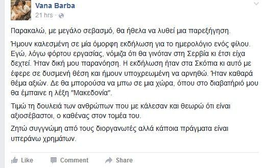 Τρ. Σαμαράς σε Βάνα Μπάρμπα: Να μου δώσεις τα 2 χιλιάρικα που μου χρωστάς