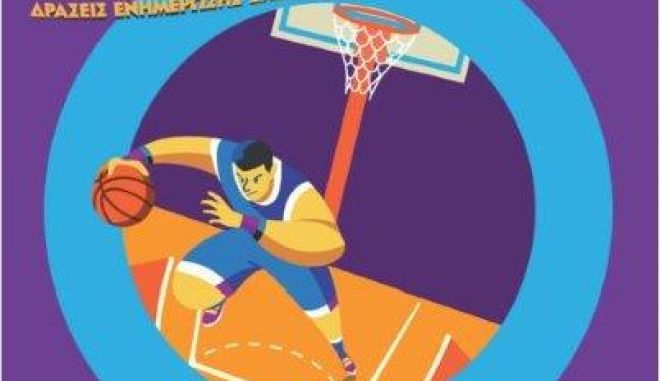 AstraZeneca και ΠΟΣΣΑΣΔΙΑ: μΑΖί βάζουμε τρίποντο στην υγεία ενημερώνοντας τα παιδιά για την πρόληψη του Σακχαρώδη Διαβήτη