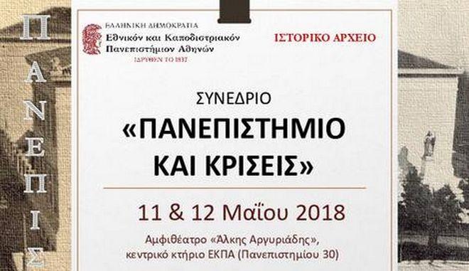 Πανεπιστήμιο και Κρίσεις: Επιστημονικό συνέδριο από το Ιστορικό Αρχείο του ΕΚΠΑ