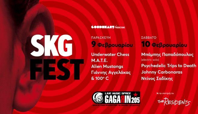 SKGFEST: Η σκηνή της Θεσσαλονίκης κατεβαίνει στην Αθήνα!