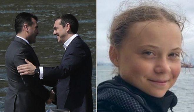 Το Νόμπελ Ειρήνης, ο Τσίπρας, ο Ζάεφ και η Γκρέτα Τούνμπεργκ
