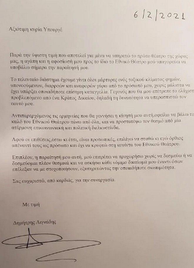 Δημήτρης Λιγνάδης: Παραιτήθηκε από το Εθνικό Θέατρο
