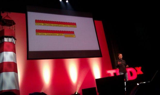 TEDxAthens 2013: Όλα όσα είδαμε την πρώτη ημέρα