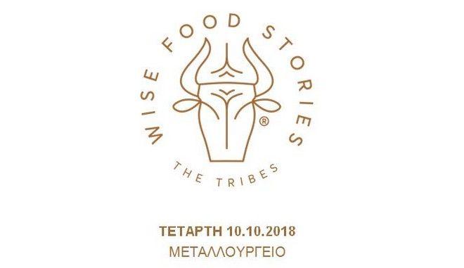 Το πρώτο event των Wise Food Stories πραγματοποιήθηκε την Τετάρτη 10.10 στο Μεταλλουργείο στο Γκάζι