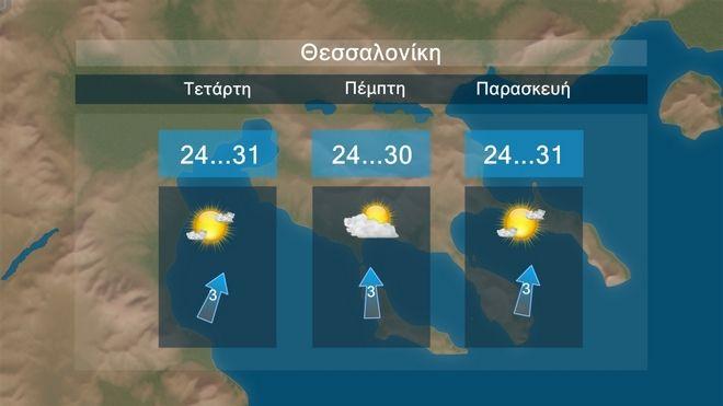 Καιρός: Σε κανονικά επίπεδα η θερμοκρασία - Λίγες τοπικές βροχές