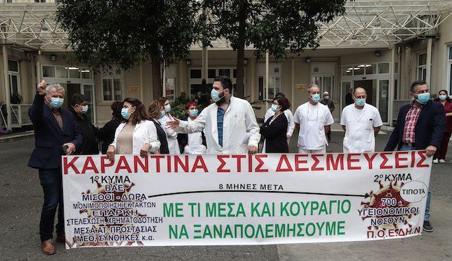 """Συγκέντρωση εργαζομένων στο Νοσοκομείο """"Αλεξάνδρα"""" στο πλαίσιο της Πανελλαδικής Ημέρας Δράσης στις Δημόσιες Μονάδες Υγείας - Πρόνοιας, Πέμπτη 12 Νοεμβρίου 2020."""