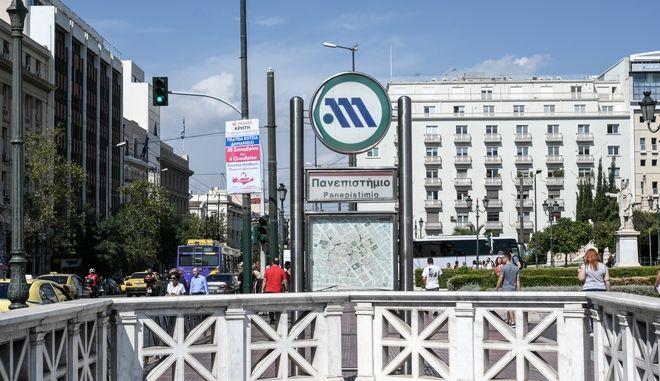 Μετρό - Σταθμός Πανεπιστήμιο
