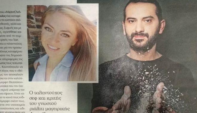 Λεωνίδας Κουτσόπουλος και Κρίστη Κάκκαλου