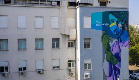 Γκράφιτι σε νοσοκομείο της Νίκαιας