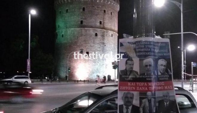 """Θεσσαλονίκη : Αφίσες στοχοποιούν βουλευτές του ΣΥΡΙΖΑ - Ζητούν """"μαύρο"""""""