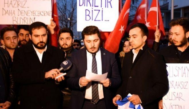 Τούρκοι εθνικιστές στην ελληνική πρεσβεία στην Άγκυρα: Θα σας ρίξουμε στη θάλασσα