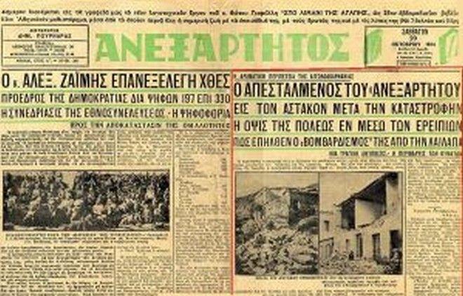 18 Οκτωβρίου 1934: Ο φονικός σίφωνας στον Αστακό