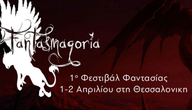 Fantasmagoria 2017: Το 1ο Φεστιβάλ Φαντασίας στη Θεσσαλονίκη