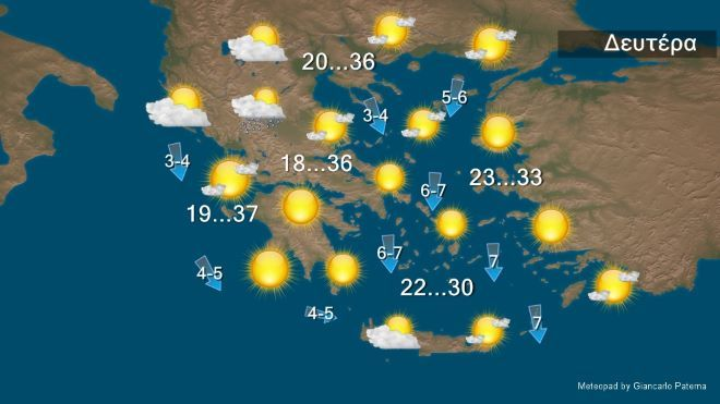Καιρός: Μελτέμι έως 7 μποφόρ στο Αιγαίο - Κανονικές θερμοκρασίες για την εποχή