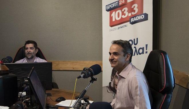 Ο πρόεδρος της Νέας Δημοκρατίας Κυριάκος Μητσοτάκης στον Sport24 Radio 103,3