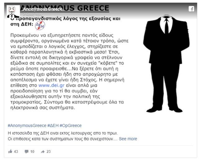 Anonymous Greece: Γιατί έριξαν την ιστοσελίδα της ΔΕΗ