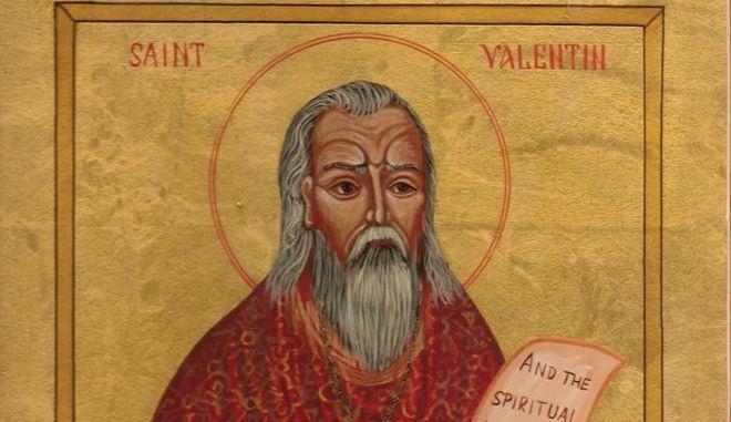 Ο Άγιος Βαλεντίνος