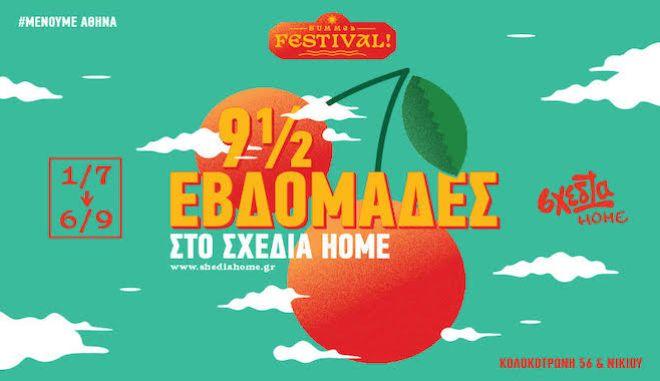 """Επιμένουμε Αθήνα: 2ο καλοκαιρινό φεστιβάλ """"9,5 εβδομάδες στο Σχεδία Home"""""""