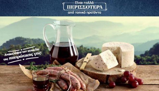 Όλη η Ελλάδα μια ηπειρώτικη γιορτή με την υπογραφή της ΑΒ Βασιλόπουλος