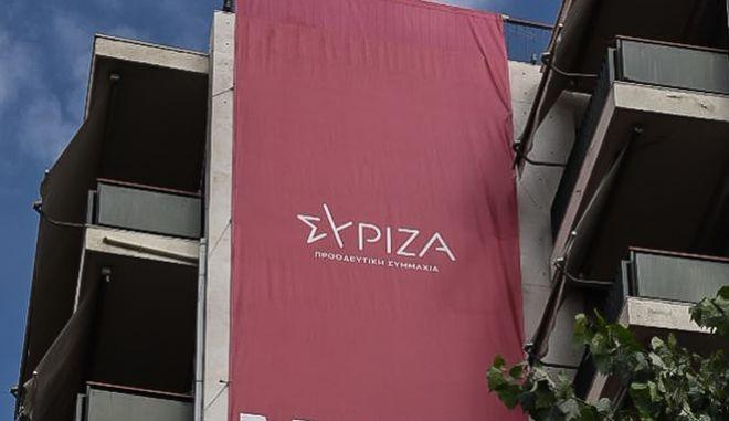 Πανό στα γραφεία του ΣΥΡΙΖΑ