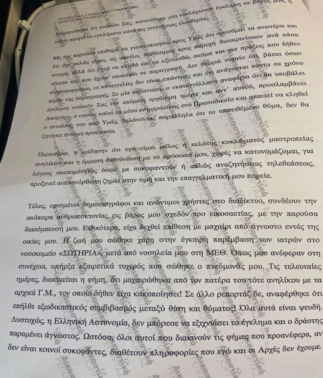 Ντοκουμέντο: Η αίτηση Λιγνάδη να εξεταστεί από την εισαγγελία προτού καταστεί κατηγορούμενος