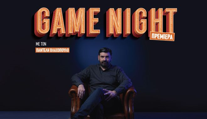 Game Night: Η νέα αθλητική εκπομπή του SPORT 24 με τον Παντελή Βλαχόπουλο