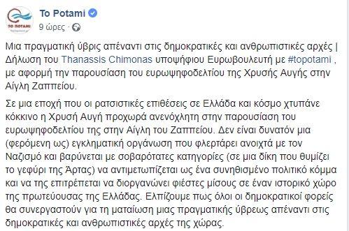 Αίγλη Ζαππείου: Το ναζιστικό μόρφωμα των χρυσαυγιτών κάνει φιέστα σε εμβληματικό χώρο της Αθήνας
