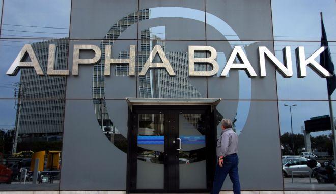 ALPHA BANK  (EUROKINISSI/  )