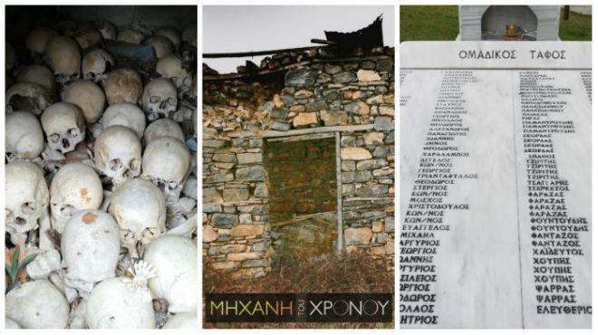 Μηχανή του Χρόνου: Τα άγνωστα ολοκαυτώματα της Μακεδονίας