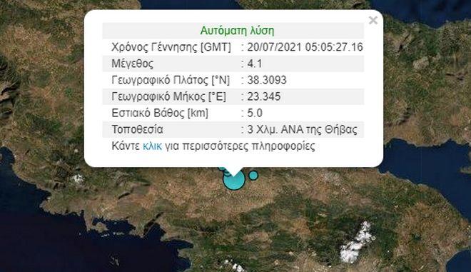 Σεισμός 4,1 Ρίχτερ στη Θήβα - Αισθητός στην Αττική
