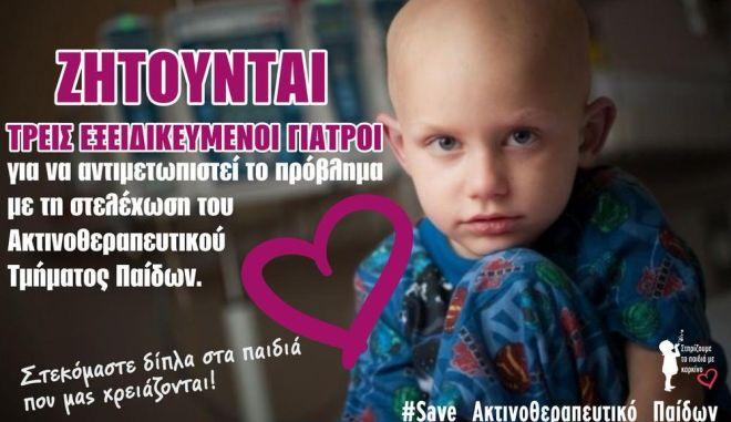 #Save_Ακτινοθεραπευτικο_Παιδων: Ένα έγκλημα που πρέπει να αποτραπεί