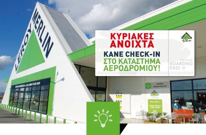 Αυτές είναι οι 4 πρώτες αλυσίδες που θα ανοίγουν καταστήματα κάθε Κυριακή στην Αθήνα