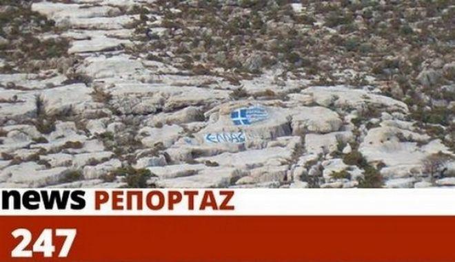 Έσβησαν τον ήλιο του ΠΑΣΟΚ στο Καστελόριζο