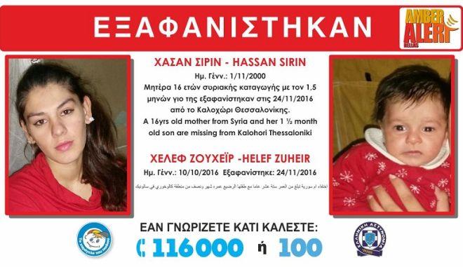 Εξαφάνιση 16χρονης και του νεογέννητου παιδιού της