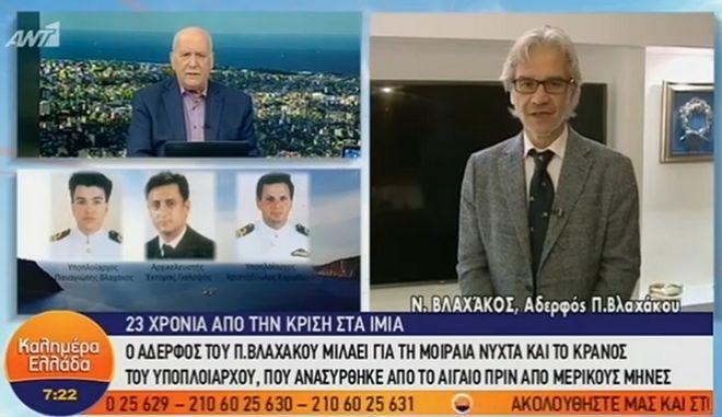 Αδελφός Βλαχάκου: Οι σκιές τους πλανώνται πάνω από το Αιγαίο και θα θυμίζουν πάντα ότι είναι ελληνικό