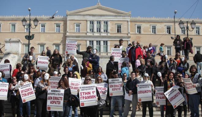 Διαμαρτυρία κοινωνικών λειτουργών στο Σϋνταγμα την Πέμπτη 28 αρτίου 2013, με αφορμή της Ημέρα Δράσης για την Κοινωνική Εργασία.  (EUROKINISSI/ΓΕΩΡΓΙΑ ΠΑΝΑΓΟΠΟΥΛΟΥ)