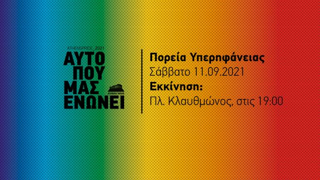 Athens Pride 2021: Αντίστροφη μέτρηση για την Πορεία Υπερηφάνειας